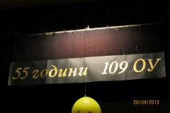 ТЪРЖЕСТВЕН КОНЦЕРТ 55 ГОДИНИ 109 ОУ