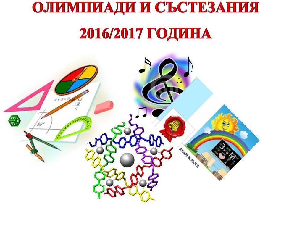 """Национална олимпиада по математика, по химия; Ключът на музиката; Национално състезание """"Знам и мога"""""""
